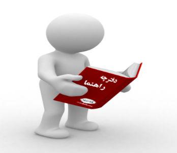 لینک دانلود دفترچه های راهنمای فارسی به روز شد