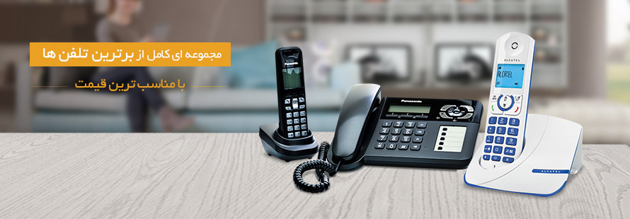 تلفنهای جدید بیسیمی پاناسونیک ساخت مالزی
