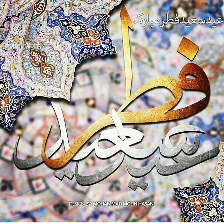 عید فطر 95 مبارک