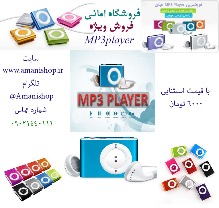 فروش ویژه MP3Player
