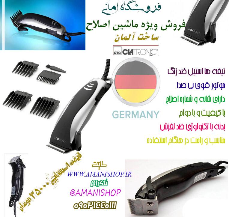 فروش انواع ماشین اصلاح ساخت آلمان