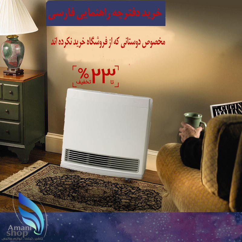 دفترچه راهنمایی فارسی بخاری گازی برقی ژاپنی برای دوستانی که از فروشگاه خرید نکرده اند