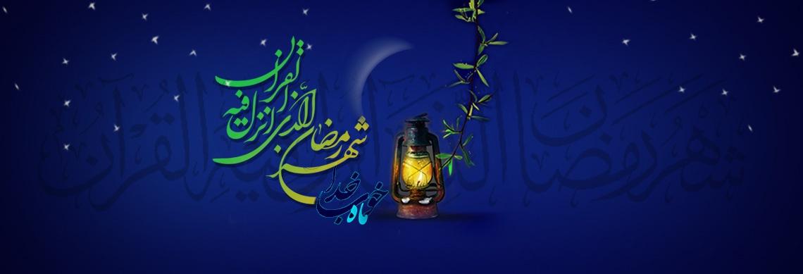 حلول ماه رمضان، بهار قرآن و ماه مهمانی خدا بر مسلمانان مبارک باد