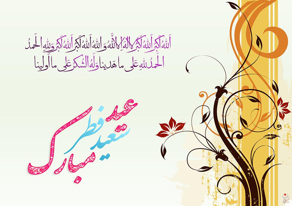 عید فطر 96 مبارک