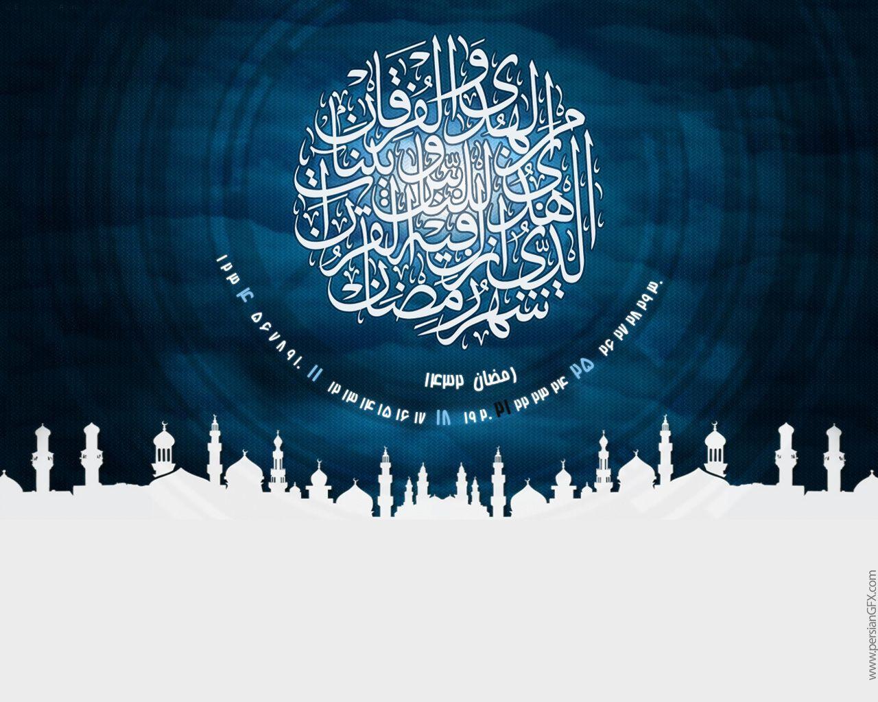 تبریک ماه رمضان 1394